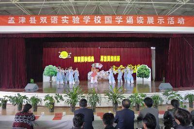 2012年孟津双语中学部国学诵读活动